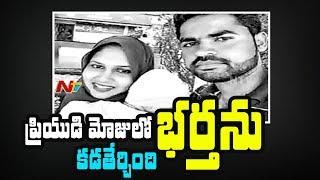 విహార యాత్రకి తీసుకెళ్లి ప్రియుడితో కలిసి భర్తని హత్య చేసిన భార్య | Wife takes Husband Life | NTV