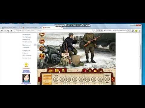 Бот для игры в окопе vk на портале игры