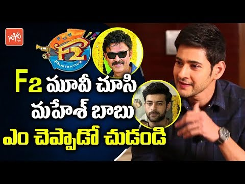 Mahesh Babu about F2 Movie | Venkatesh | Varun Tej, Tamanna | F2 Fun and Frustration | YOYO TV