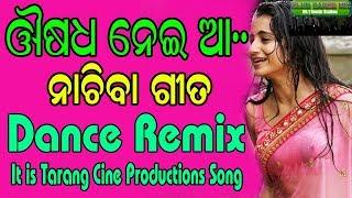 OSADH NE AA JANNIA ODIA DANCE REMIX CLUB DANCE TARANG CINE PR