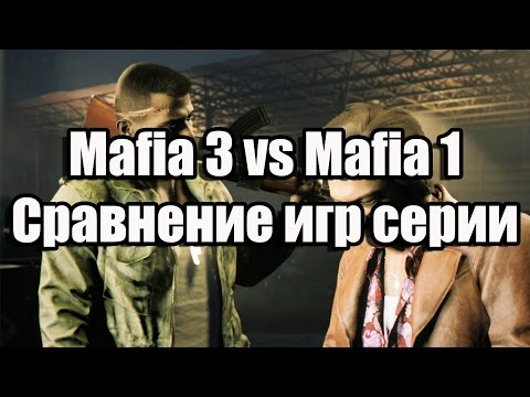 Mafia 3 vs Mafia 1 (Сравнение Mafia 3 против Mafia 1)!