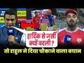 देखिए जब KL Rahul से पूछा गया कि Hardik से Jersey क्यों बदली, तो राहुल ने दिया चौकाने वाला बयान ... thumbnail