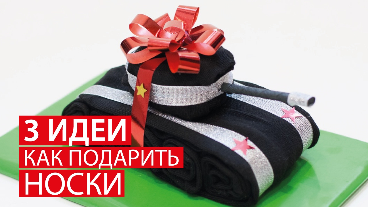 Как сделать на 23 февраля подарок своими руками