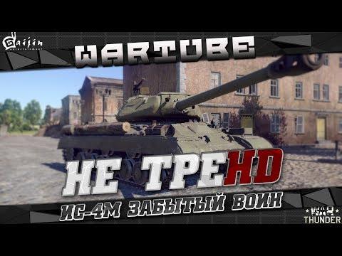 ИС-4М НЕ ТРЕНД - Забытый воин | War Thunder