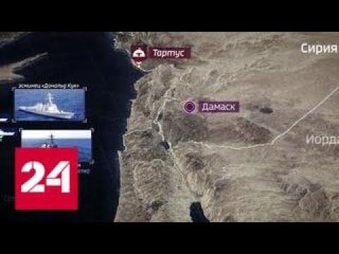 Два ракетных эсминца США направляются к берегам Сирии - Россия 24