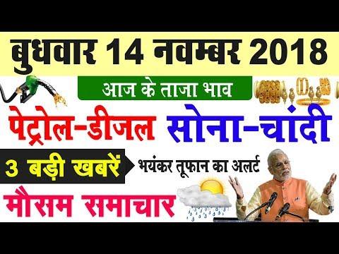 Today Breaking News ! पेट्रोल-डीजल, सोना-चांदी के भाव  मौसम समाचार PM Modi News Petrol, Gold Price