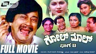 Golmal Part-2|Kannada Full HD Movie| Feat. Ananthnag, Chandrika, Thara, Mukyamanthri Chandru (Dr)