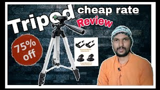 How To Buy Cheap Rate Tripod,#free gadgets|| ट्रायपॉड बेस्ट। सस्ता |75%discount-offer|₹399💥