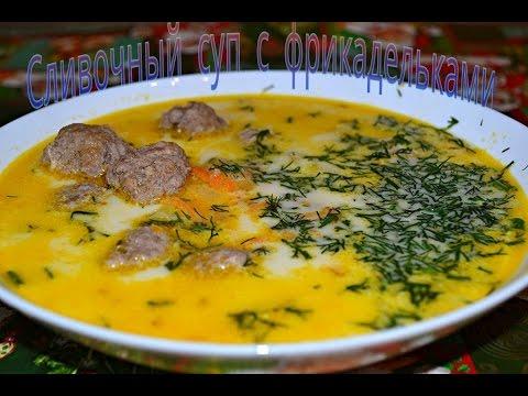 Сливочный суп с фрикадельками.