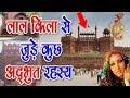 लाल किला के रहस्य - Red Fort History -Lal kila Delhi