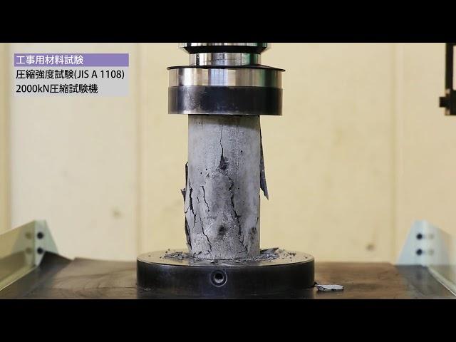 工事用材料試験 圧縮強度試験サムネイル