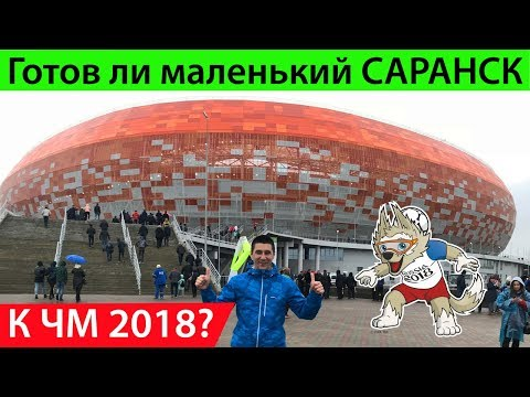 Готов ли маленький Саранск к ЧМ 2018? Мордовия Арена. 12+