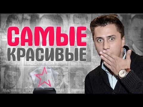 ТОП: САМЫЕ КРАСИВЫЕ АКТЕРЫ российских сериалов.