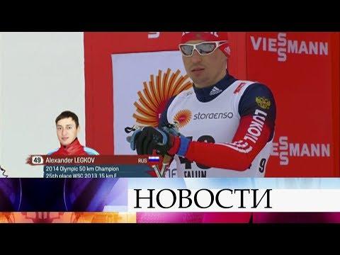 МОК попытался объяснить, зачто пожизненно отстранил российского лыжника Александра Легкова.
