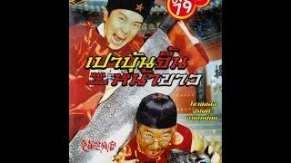 เปาบุ้นจิ้นหน้าขาว 1994 (HD)