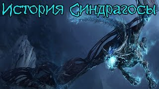 Warcraft. История Синдрагосы | Вирмвуд
