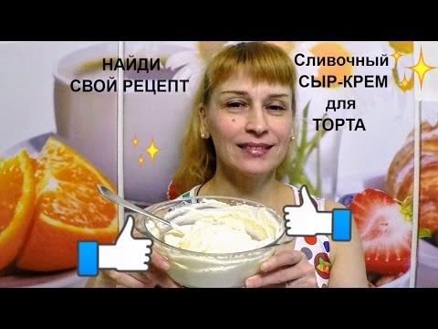 Домашний сливочный сыр (крем) для торта десертов и бутербродов