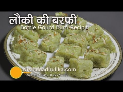 Lauki ki Barfi Recipe - Bottle Gourd Burfi Recipe
