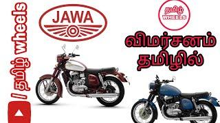 Jawa bike review in Tamil / jawa bike விமர்சனம் தமிழில்