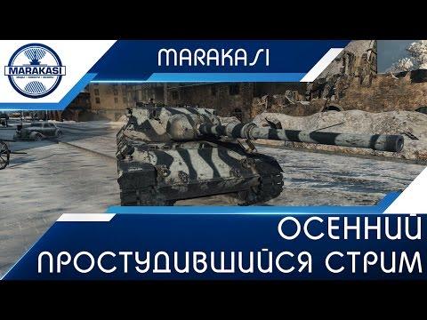Осенний простудившийся стрим + халява World of Tanks