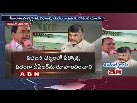 Telangana poll   CM Chandrababu Naidu to prepare status note over Sita Rama irrigation project