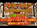 シミラーウェブ(similarweb)の使い方!ライバルサイトのアクセス情報を徹底的に調べよう!