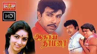 Aagaya Thamaraigal (1985)