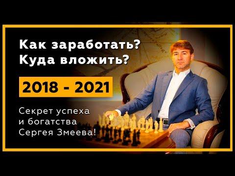 Как заработать и куда вложить деньги в 2019 году? Практики успеха Сергея Змеева.