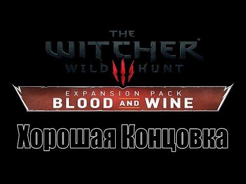 Ведьмак 3 Дикая Охота Кровь и Вино Вторая Хорошая Концовка Конец Игры Финал Фин The End Ending Final