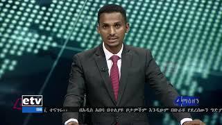 Ethiopia :200 የሚሆኑ ግለሰቦች በፖሊስ ቁጥጥር ስር  ውለዋል