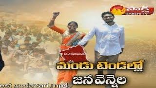 YS Jagan Prajasankalpayatra 3000 Km Special || West Godavari District Overall || Sakshi TV