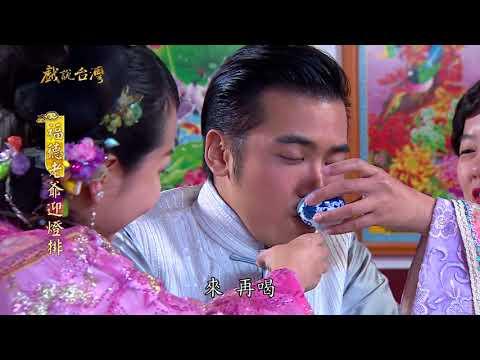 台劇-戲說台灣-福德老爺迎燈排-EP 08