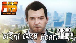চাইনা মেয়ে Feat  GTA V | Chaina Meye by Hridoy Khan | GTA V Parody | PHS GAMING