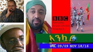 Ethiopia - Ankuar - Ethiopian Daily News Digest | November 18, 2016