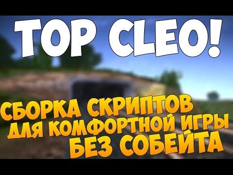 (SAMP) Топ 5 Самых нужных клео для комфортной игры без собейта   Top Cleo #1