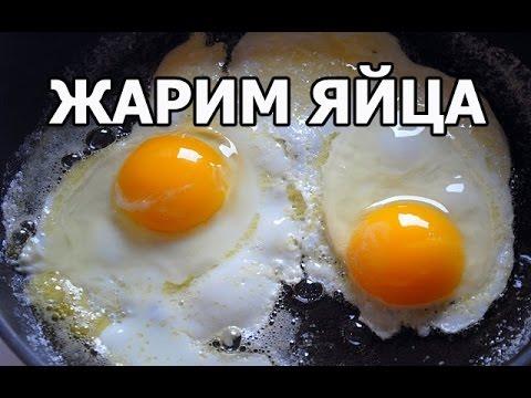 Как жарить яйца - видео