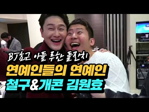 연예인들의 연예인! 철구와 개그콘서트 김원효가 만났다, BJ효근 아들 루한이 돌잔치 (17.01.16-1) :: AfreecaTV