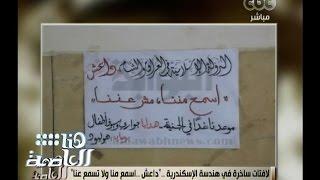 #هنا_العاصمة | لافتات ساخرة في هندسة الإسكندرية ..