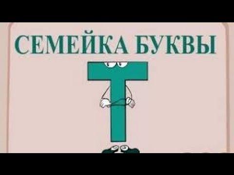 """Мультфильм - """"Семейка буквы Т"""""""