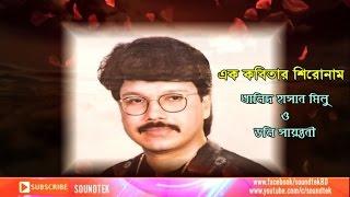 Khalid Hasan Milu & Doly Sayantoni - Ek Kobitar Shironam - Lyric Video 2017