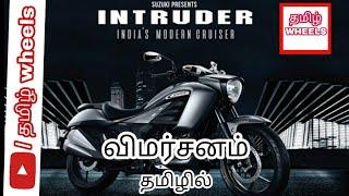 Suzuki intruder 150 review in tamil / Suzuki intruder 150 விமர்சனம் தமிழில்
