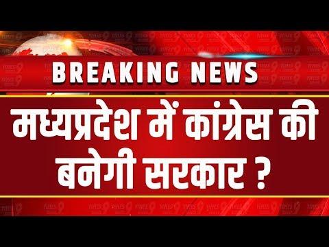 Madhya Pradesh Election में किसकी बनेगी सरकार, Congress-BJP दोनों ने किया जीत का दावा I Times9 News