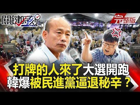 台灣-關鍵時刻-20181226 「打牌的人來了」2020大選開跑!韓國瑜爆當年被民進黨逼退秘辛!?