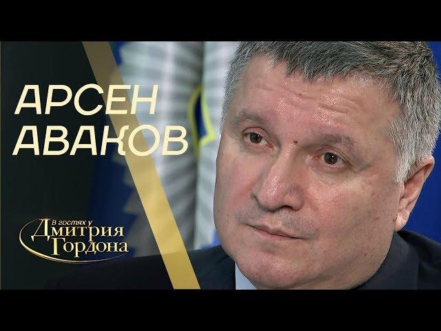 Арсен Аваков. quotВ гостях у Дмитрия Гордонаquot 2019