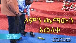 With Man Of God Prophet Tamrat Demsis - AmlekoTube.com