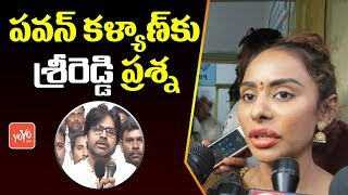 Sri Reddy Question's To Pawan Kalyan About AP Special status