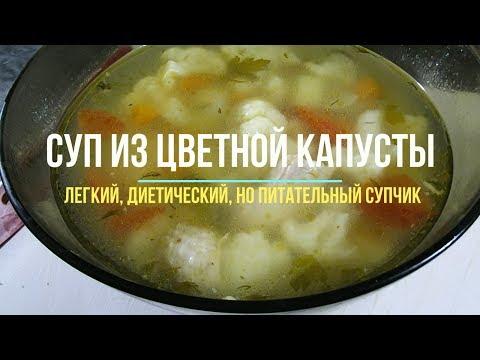 Суп из цветной капусты в мультиварке. Этот диетический, но питательный супчик будет очень  полезен