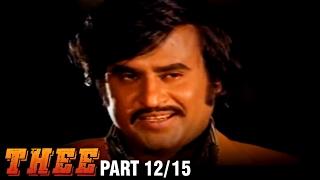 Thee – 12/15 part - Rajnikanth, Sripriya, Sowcar Janaki - Super Hit Action Movie - Tamil Full Movie
