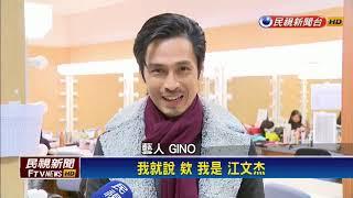 八點檔太夯!王瞳.GINO上台表演被叫劇名-民視新聞