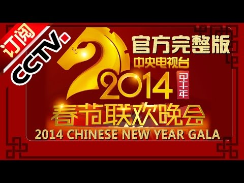 2014 央视春节联欢晚会 Chinese New Year Gala【Year of Horse】 |CCTV春晚